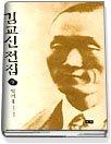 김교신 전집 7 - 일기 3
