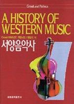 서양 음악사
