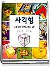 사각형 - 수학, 과학, 자연에서 찾는 도형