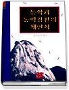 동학과 동학경전의 재인식 (새론서원 418)