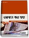 신문광고 개선 방안