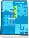 미술비평 그림 읽는 즐거움