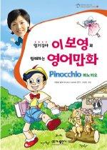 이보영과 함께하는 영어만화 - 피노키오 (CD:2/ kelly's magic english)