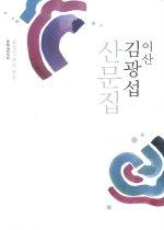 이산 김광섭 산문집