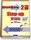 Step-up 문제집 2급 - 일본어 능력시험 완벽대응