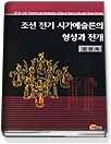 조선전기 시가예술론의 형성과 전개