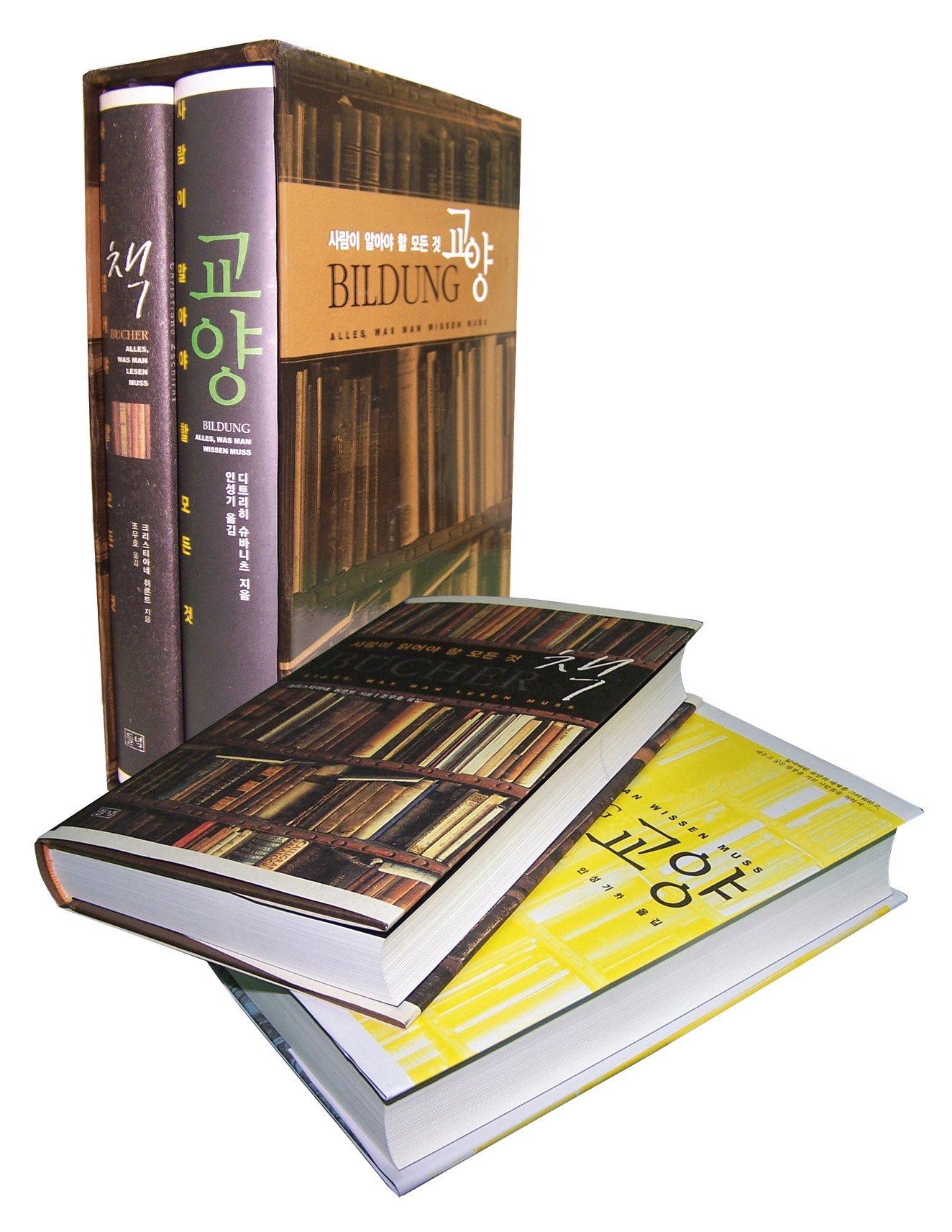 교양+책 세트