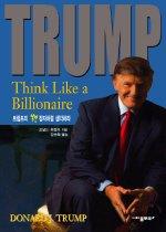 트럼프의 억만장자처럼 생각하라