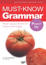 MUST-KNOW Grammar Power Up