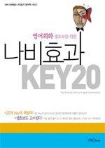 (영어회화 생초보를 위한)나비효과 KEY20