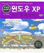 윈도우 XP 무작정 따라하기 (개정판)