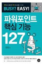 파워포인트 핵심 기능 127