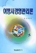 여행사 경영관리론