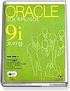 ORACLE 9i SQL & PL/SQL (CD:3)