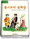 톨스토이 동화집 (해나라어린이책10)