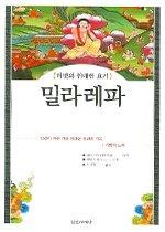 밀라레파 - 티벳의 위대한 요기