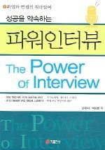 성공을 약속하는 파워인터뷰