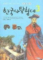 한국사 탐험대 3 - 교통 통신