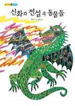 신화와 전설 속 동물들 (언어통통그림책)