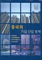 중국의 기업산업경제