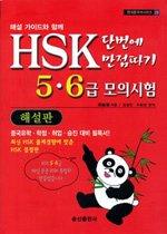 HSK 단번에 만점따기 5.6급 모의시험 - 해설판