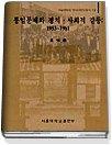 통일문제와 정치 사회적 갈등 (1953~1961)