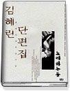 "<font title=""노래하는 돌 - 김혜린 데뷔 20주년 기념 단편집 "">노래하는 돌 - 김혜린 데뷔 20주년 기념 단...</font>"