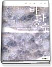 "<font title=""바다 호수  - 2004 백석문학상 수상작품집 (제6회)"">바다 호수  - 2004 백석문학상 수상작품집 ...</font>"
