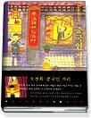 중국인 거리 - Chinatown