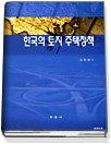 한국의 토지 주택정책