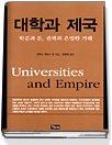 """<font title=""""대학과 제국 - 학문과 돈, 권력의 은밀한 거래"""">대학과 제국 - 학문과 돈, 권력의 은밀한 ...</font>"""