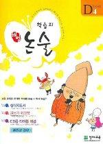 학습지 해법 논술 D4 (CD:1/ 초등1)
