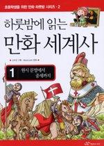(하룻밤에 읽는)만화 세계사. 1:, 원시 문명에서 중세까지