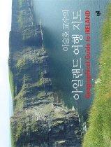 아일랜드 여행 지도 - 이승호 교수의
