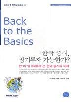 한국 증시, 장기투자 가능한가?