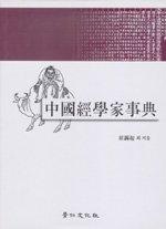 중국경학가사전