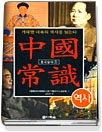 중국상식 - 역사