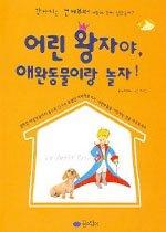 "<font title=""어린 왕자야, 애완동물이랑 놀자! - 강아지는 언제부터 사람과 함께 살았을까?"">어린 왕자야, 애완동물이랑 놀자! - 강아지...</font>"