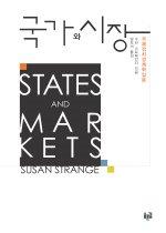국가와 시장 - 국제정치경제학 입문