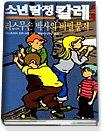 소년탐정 칼레 3 - 라스무손 박사의 비밀 문서