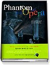 PHANTOM OF THE OPERA (양장본)