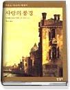"""<font title=""""사랑의 풍경 - 지중해를 물들인 아홉 가지 러브스토리 """">사랑의 풍경 - 지중해를 물들인 아홉 가지 ...</font>"""