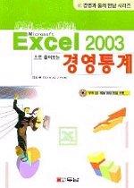 Excel 2003으로 풀어보는 경영통계 (CD:1)