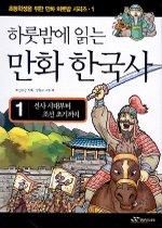 하룻밤에 읽는 만화 한국사 1 - 선사 시대부터 조선 초기까지