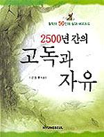 "<font title=""2500년 간의 고독과 자유 - 철학자 50인의 삶과 에피소드"">2500년 간의 고독과 자유 - 철학자 50인의 ...</font>"