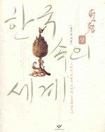 한국 속의 세계 (상)