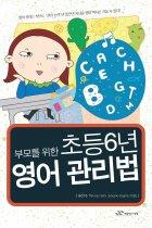 부모를 위한 초등6년 영어 관리법