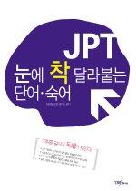 JPT 눈에 착 달라붙는 단어·숙어
