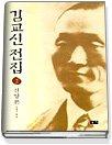 김교신 전집 2 - 신앙론
