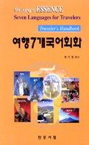 (여행자를 위한)7개국어 기본회화